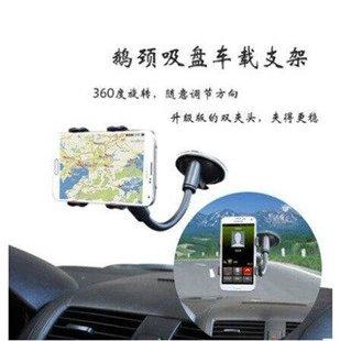 【瞎買天堂x360度】超實用車用手機 導航 GPS 吸盤式支架 無死角 隨意調整【HRAACR03】 0