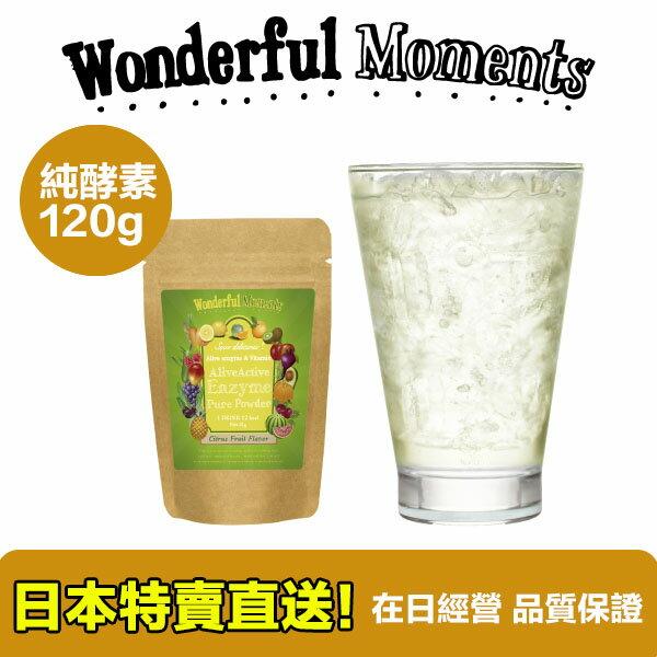 【海洋傳奇】日本 Wonderful smoothie 蔬果酵素 膠原蛋白粉 純酵素粉 120g - 限時優惠好康折扣