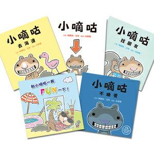 【維京國際】完美松鼠小嘀咕(全套四書)