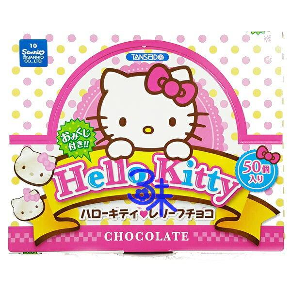 (日本) 丹生堂 凱蒂貓巧克力 1盒 325公克 (50入) 特價 370 元【 45093586 】( hello kitty 造型巧克力 占卜巧克力 )