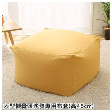 大型懶骨頭沙發專用布套 高45cm(本體另售) L N-STRETCH YE