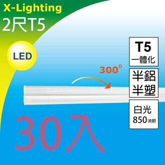 (30入)LED T5 2尺 8W(白光)串接 燈管 層板燈 (取代 T8 燈管) (10W 16W 20W) EXPC  X-LIGHTING