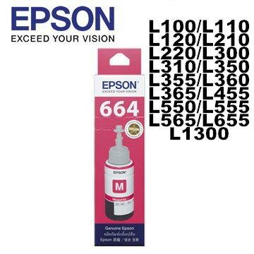 EPSON T6643 原廠盒裝墨水(紅)/適用機型: L100/L110/L120/L200/L210/L300/L350/L355/L455/L550/L555/L1300/L1800