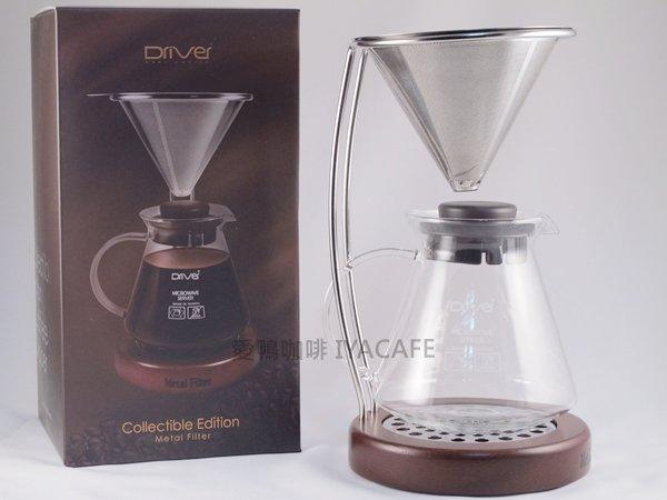 《愛鴨咖啡》DR-DC103-GB Driver 不銹鋼 免濾紙 濾杯 組合 600ml