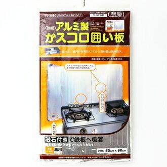 【珍昕】鋁箔圍爐防防油板 (50x90cm)