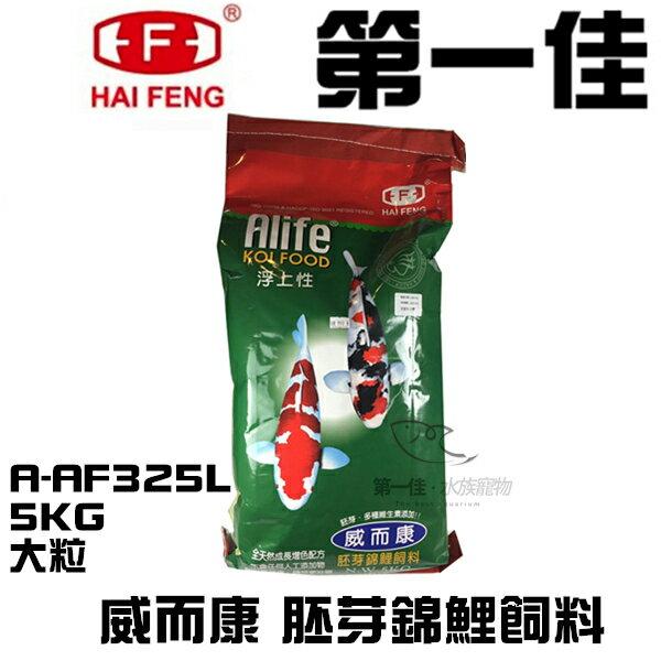 ^~第一佳水族寵物^~ Alife海豐~威而康 胚芽錦鯉飼料 A~AF3225L 5kg