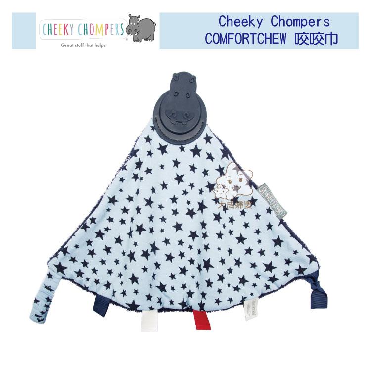 【大成婦嬰】英國製Cheeky Chompers Comfortchew 咬咬巾 (隨機出貨) 圍兜 口水巾 三角領巾 1