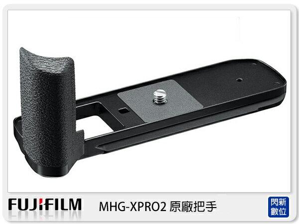 現貨 Fujifilm 富士 MHG-XPRO2 XPRO2 原廠握把 把手(恆昶公司貨)