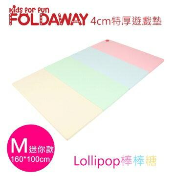 韓國 【FoldaWay】4cm特厚遊戲地墊(M)(迷你款)(160x100x4cm)(6色) 2