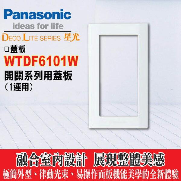 《國際牌》星光系列WTDF6101W開關用一連蓋板 -《HY生活館》水電材料專賣店