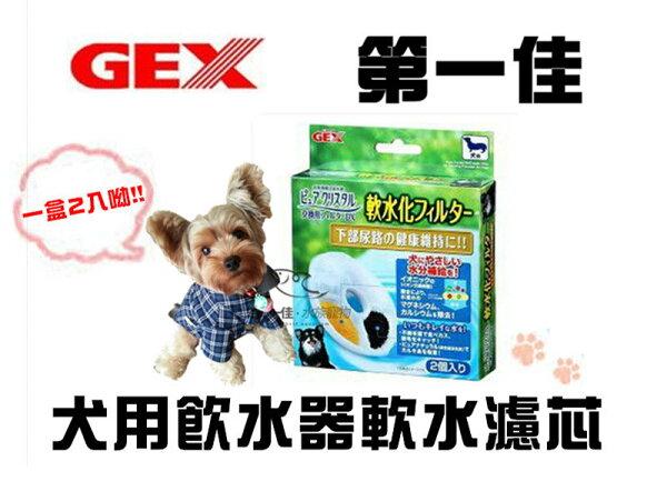 [第一佳水族寵物]最新發售日本GEX犬用飲水器軟水濾芯一盒2入,兩種過濾物質,活性碳及離子交換樹脂,自動循環飲水機貓