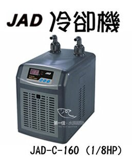 [第一佳水族寵物]JAD [JAD-C-160 (1/8HP)] 冷卻機 冷水機免運現貨供應.電洽優惠特賣