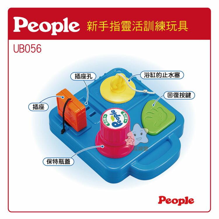 【大成婦嬰】日本 People☆手指知育玩具系列-新手指靈活訓練玩具UB056 d5 0