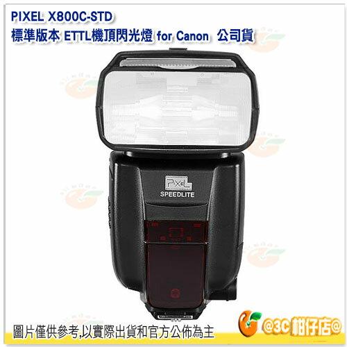 品色 PIXEL X800C-STD 標準版本 ETTL機頂閃光燈 for Canon 公司貨 實測全光50次連續擊發