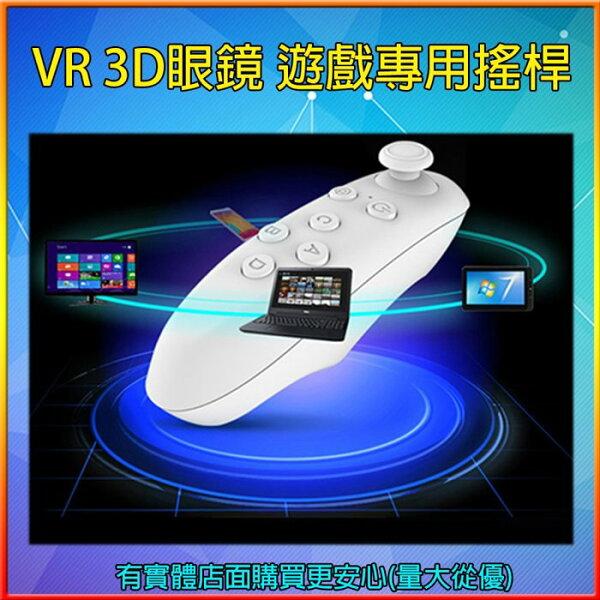 興雲網購【40010-091最新一代VR BOX 搖桿】VR虛擬實境 3D眼鏡 手機頭戴式眼鏡 暴風魔