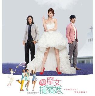 俏摩女搶頭婚 電視原聲帶 CD OST (音樂影片購)