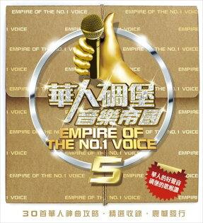華人碉堡音樂帝國 第5輯 CD 兩片裝 (音樂影片購)