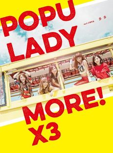 Popu Lady MORE CD (音樂影片購)