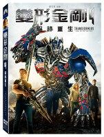 變形金剛4 絕跡重生 DVD  (音樂影片購)