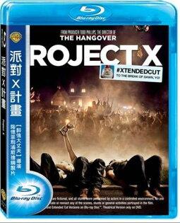 派對X計畫 藍光BD Project X 湯瑪斯曼恩 奧利佛庫柏 醉後大丈夫 陶德菲利浦斯 (音樂影片購)
