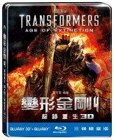 變形金剛4 絕跡重生3D附2D三碟鐵盒版 藍光BD Transformers: Age of Extinction