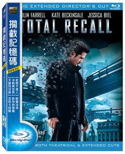攔截記憶碼 雙碟導演版 藍光BD Total Recall 2 Disc-Extended Director's Cut (音樂影片購)