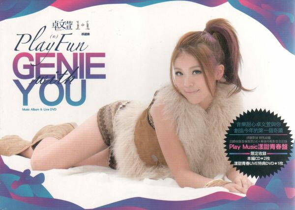 卓文萱 1+1 Play n Fun CD附DVD (音樂影片購)