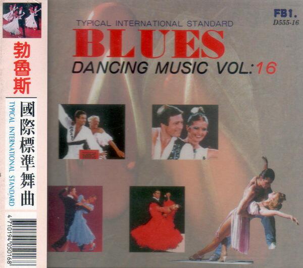 東洋西洋合併曲 16 勃魯斯 CD 國際標準舞曲 (音樂影片購)