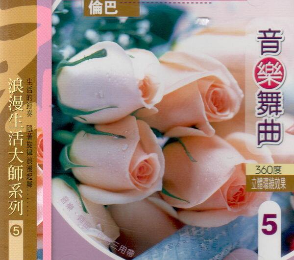 浪漫生活大師系列 音樂舞曲360度立體環繞效果 探戈 5 CD 音樂、舞曲、伴唱三用帶 (音樂影片購)