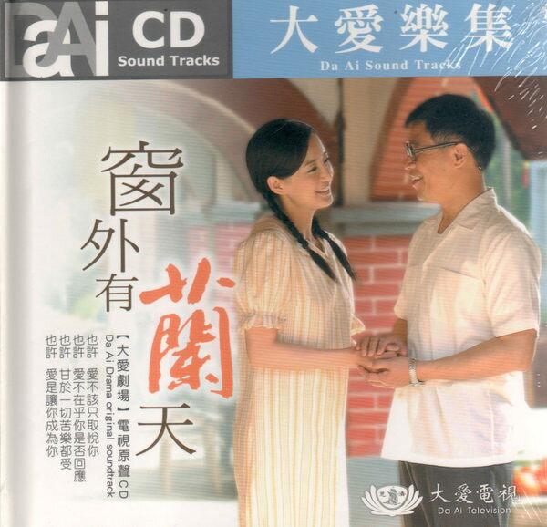 大愛劇場 窗外有蘭天 電視原聲帶 CD (音樂影片購)