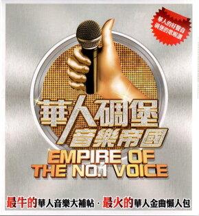 華人碉堡音樂帝國 雙CD (音樂影片購)
