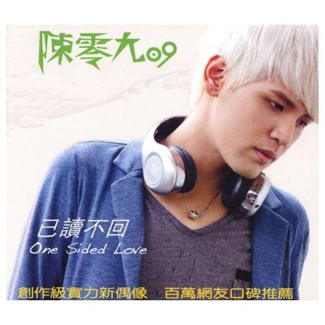 陳零九 已讀不回 CD (音樂影片購)