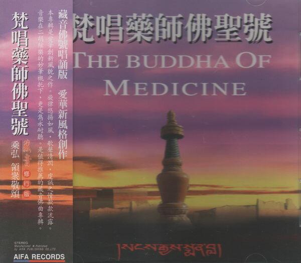 梵唱 藥師佛聖號 藏音修行版CD 神咒 威嚴 虔誠 佛經 宗教音樂(音樂影片購)