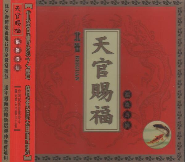 北管 天官賜福 CD 福祿壽仙 BEIGUAN 台灣民俗音樂 嗩吶 鑼鼓 小三弦 八音 (音樂影片購)
