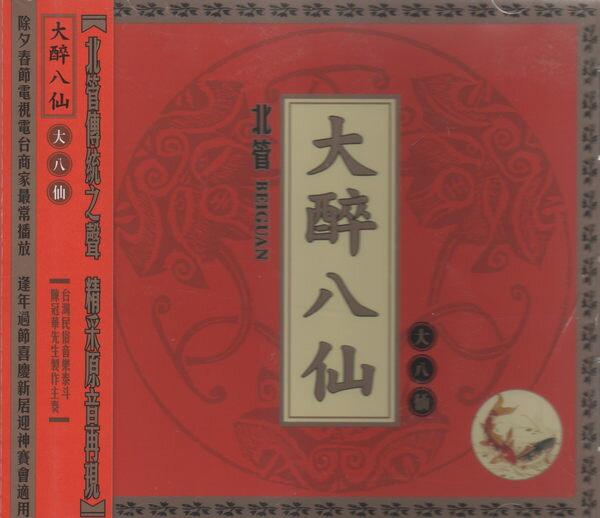 北管 大醉八仙 CD 大八仙 BEIGUAN 台灣民俗音樂 嗩吶 鑼鼓 小三弦 八音 (音樂影片購)