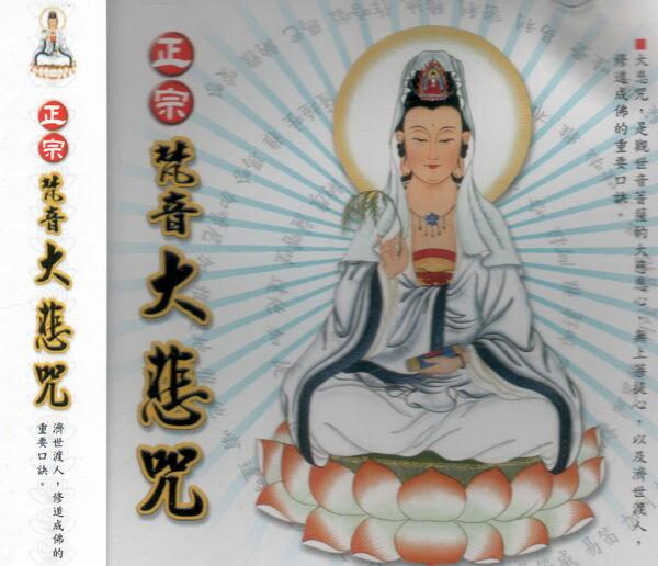 正宗梵音大悲咒 CD (音樂影片購)