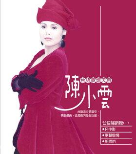 陳小雲台語暢銷輯1 CD (音樂影片購)
