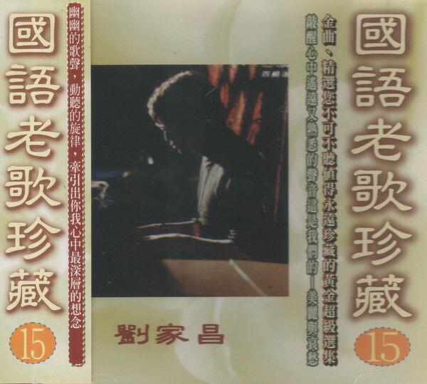 國語老歌珍藏 15 劉家昌 CD (音樂影片購)