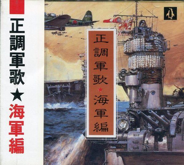 正調軍歌 海軍編 + 陸軍編 CD (音樂影片購)