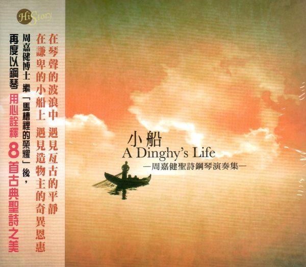 小船 A Dinghy  s Life 周嘉健聖詩鋼琴演奏集 CD ^(音樂影片購^) ~