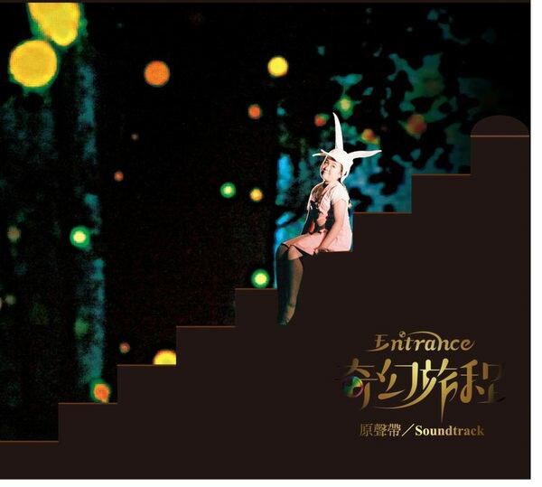 舞鈴劇場 奇幻旅程 原聲帶 CD OST (音樂影片購)