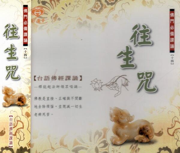 往生咒 台語佛經課誦14 CD (音樂影片購)