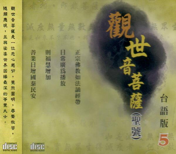 觀世音菩薩 聖號 台語版 5 CD (音樂影片購)