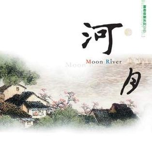 書香音樂系列 (三) 河月 CD Moon River 鴛鴦泛綠 儂家風月 銀河落九天 一點凝煙 山雨溪風