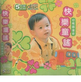 幼稚園童歌快樂童謠CD 泥娃娃 小蜜蜂 三輪車 小白兔 好寶寶 (音樂影片購)
