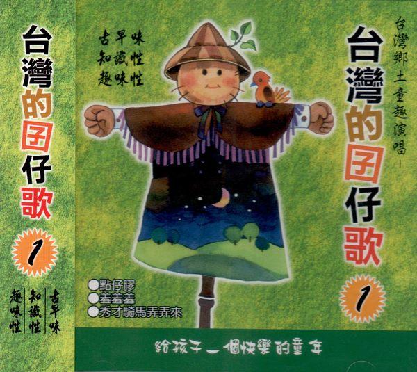 台灣的囝仔歌 精選歌唱版 1 CD (音樂影片購)