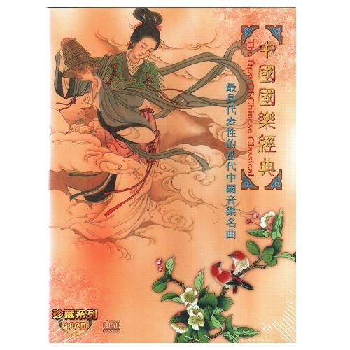 中國國樂經典 珍藏系列CD (10片裝) The Best Of Chinese Classical 十面埋伏將軍令(音樂影片購)