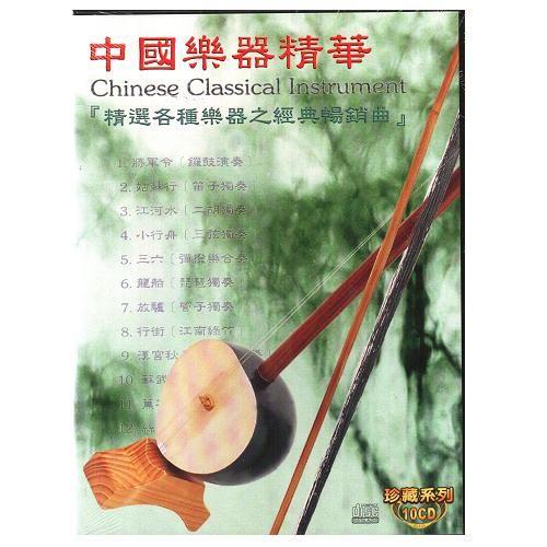 中國樂器精華 珍藏系列CD (10片裝) Chinese Classical Instrument 梅花三弄將軍令(音樂影片購)