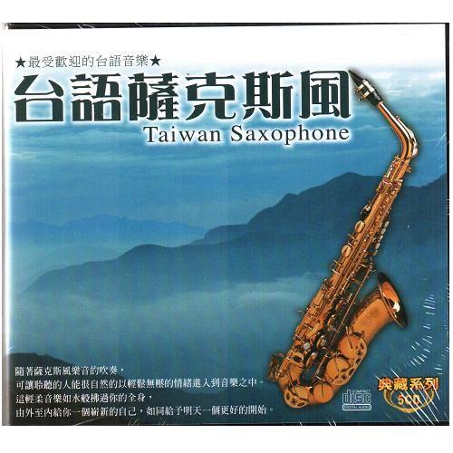 台語薩克斯風 典藏系列CD (5片裝) Taiwan Saxophone 可愛的馬榕樹下飄浪之女風雨情(音樂影片購)