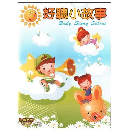 好聽小故事 珍藏系列CD (10片裝) Baby Story Select 精選最受小朋友喜愛的動聽故事(音樂影片購)